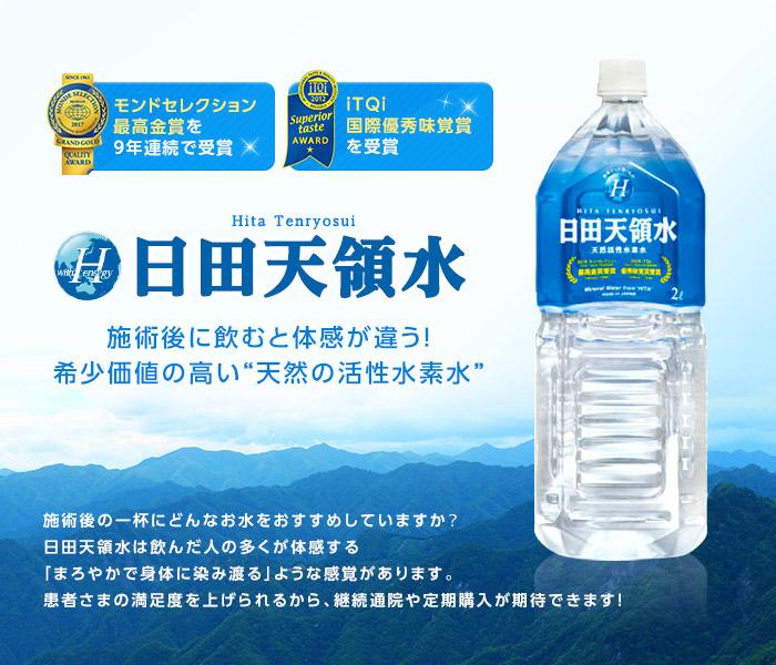 水 効果 天領 日田