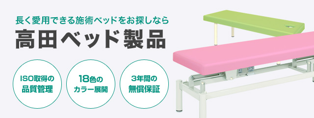 高田ベッド製作所